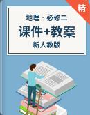 【2020年春】新人教版高中地理必修二同步课件+教案