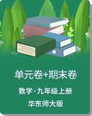 2020年华东师大版 数学 九年级上册 单元测试卷+期末卷