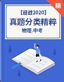 【迎战2020】中考物理真题分类精粹专题(含答案及解析)