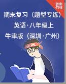 牛津版(深圳·广州)初中英语八年级上册期末复习(题型专练):(含答案及解析)