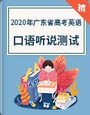 2020年广东省高考英语口语听说测试一(有答案及听力原文+MP3)高一高二适用