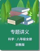2020届中考复习 浙教版 科学 八年级上下册 专题讲义