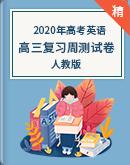 2020年原创人教版高考英语高三复习周测试卷(词汇基础复习+高考题型专练,含答案)