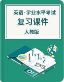 2020广东省普通高中学业水平考试英语 复习课件 人教版(新课程标准)