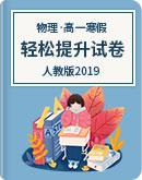 (新教材)2020版 高一寒假 轻松提升试卷 物理 人教版2019