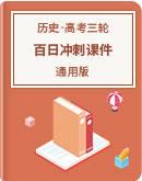 2020版高考历史 艺考生文化课 三轮冲刺 百日冲刺课件(通用版)