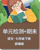 初中语文 七年级下册(2016部编)全册各单元综合检测题训练+期末专题训练课件