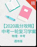 【2020中考高分攻略】中考物理一轮复习学案 (知识清单+重难点讲解+实验突破+中考真题+答案)