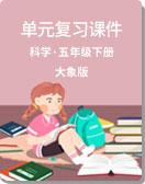小学科学【大象版】五年级下册 单元复习课件