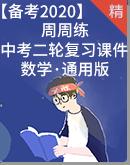 【备考2020】中考二轮最新真题 周周练 复习课件(通用版)