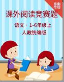 江苏盐城一小2019年1-6年级语文上册 期末课外阅读竞赛题