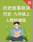人教统编版历史九年级上册 历史故事新讲  素材