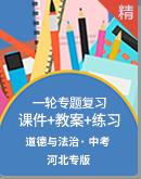 【备考2020】河北省中考道德与法治一轮复习课件+教案+练习