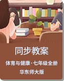 华东师大版 体育与健康 七年级全一册 同步教案