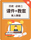 【2020年春】新人教版高中历史(必修二)中外历史纲要(下)同步课件+教案