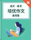【�淇�2020】�Z文高�考作文��土� �n件