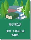 浙教版九上数学 举一反三系列卷+单元测试卷(各2套)