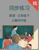 人教pep版三年级下册英语同步练习