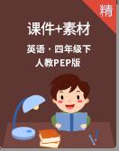 人教pep版四年级下册英语课件﹢素材