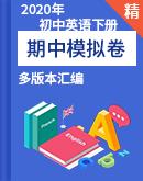 【期中复习】2020年初中英语下册期中模拟卷(多版本汇编)