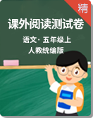 人教統編版五年級下冊語文 單元課外閱讀專項訓練測試卷