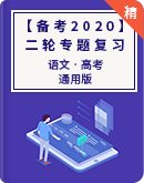 【备考2020】高考语文二轮专题复习 课件