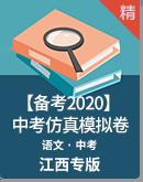 江西2020年中考語文模擬卷(含解析)