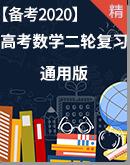 【�淇�2020】高考��W 二��n}�土�AB卷(通用版)