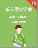 人教pep四年级下册英语同步学案(知识点总结+巩固练习+ +答案)