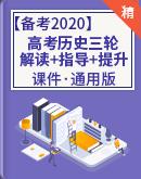 【备考2020】高考历史三轮冲刺  课件(解读+指导+提升)(通用版)