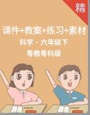 2020粵教版科學六年級下冊同步課件+教案+練習+素材