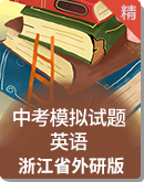 浙江省外①研版2020年中※考英�Z模�M��} (原卷版+解析版)