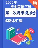 2020年初中英语下册第一次月考模拟卷(多版本汇编)