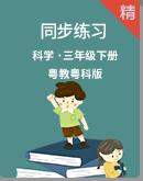 2020粵教版科學三年級下冊同步練習
