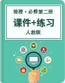 2020年高中地理 人教版 必修第二册 【课件+练习】(2019人教版)