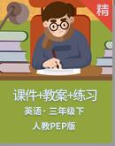 人教pep版三年級下冊英語精優課件﹢教案﹢習題