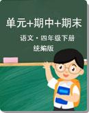小学语文 统编版 四年级下册 单元+期中+期末(word版含答案)