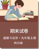 四川省2019-2020学年 道德与法治 九年级上册 期末试卷