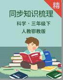 人教鄂教版科學三年級下冊同步知識梳理
