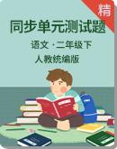 人教统编版语文二年级下册 同步单元提升练习+期中期末试卷 含答案