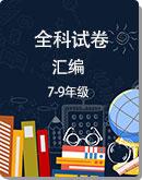 青海省西宁市2019-2020学年第一学期七、八、九年级各科期末试题