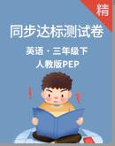 人教pep版三年級下冊英語同步訓練(含聽力音頻,聽力書面材料及答案)