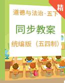 人教统编版(五四学制)道德与法治五年级下册教案