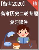 【备考2020】高考历史 二轮专题 复习课件