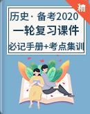 【备考2020】中考历史一轮复习 必记手册+教材考点落实集训  课件