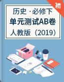 高中歷史人教版(2019)必修(下)單元測試(A卷+B卷)