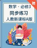 人教新课标A版2019-2020学年 高一下学期必修3 同步练习(含答案解析)