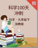 2020中考浙教版《科学100天冲刺》