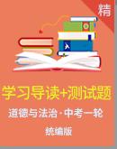 【2020中考】统编版道德与法治学习导读+测试题