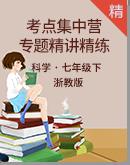 【考点集中营】浙教版科学(七下):专题精讲精练